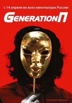 GenerationП