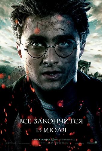 Гарри Потер и Дары смерти. Часть 2