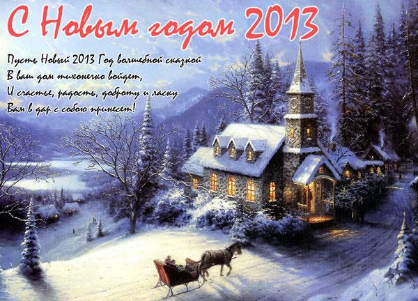 pozdravleniya-s-novym-godom-2013